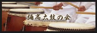 彌高太鼓の会