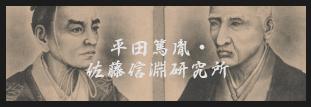 平田篤胤・ 佐藤信淵研究所